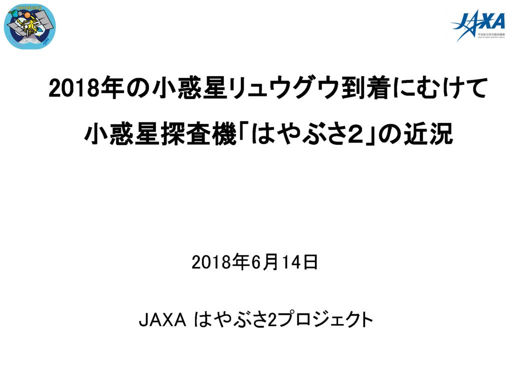 f:id:Imamura:20180614121423p:plain