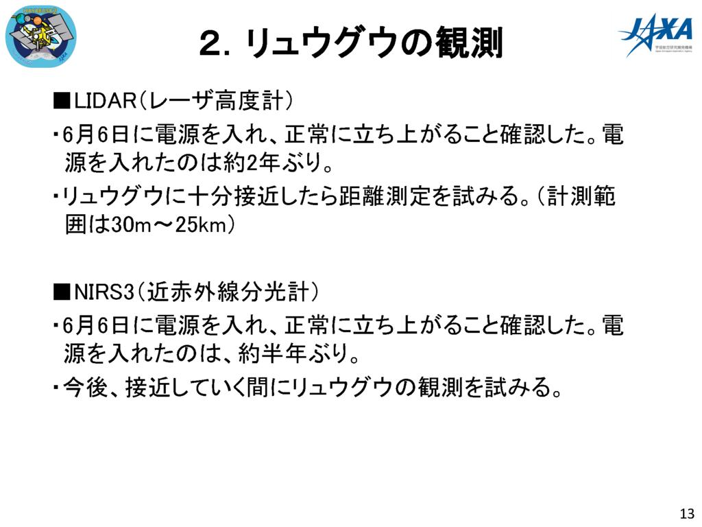 f:id:Imamura:20180614121435p:plain