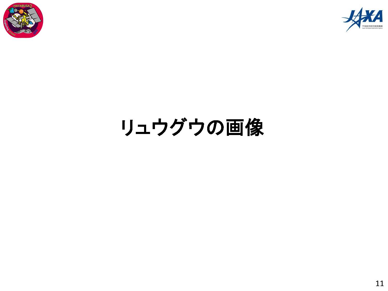 2018/6/27はやぶさ2