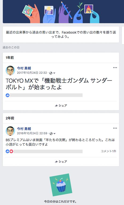 f:id:Imamura:20181024224556p:plain