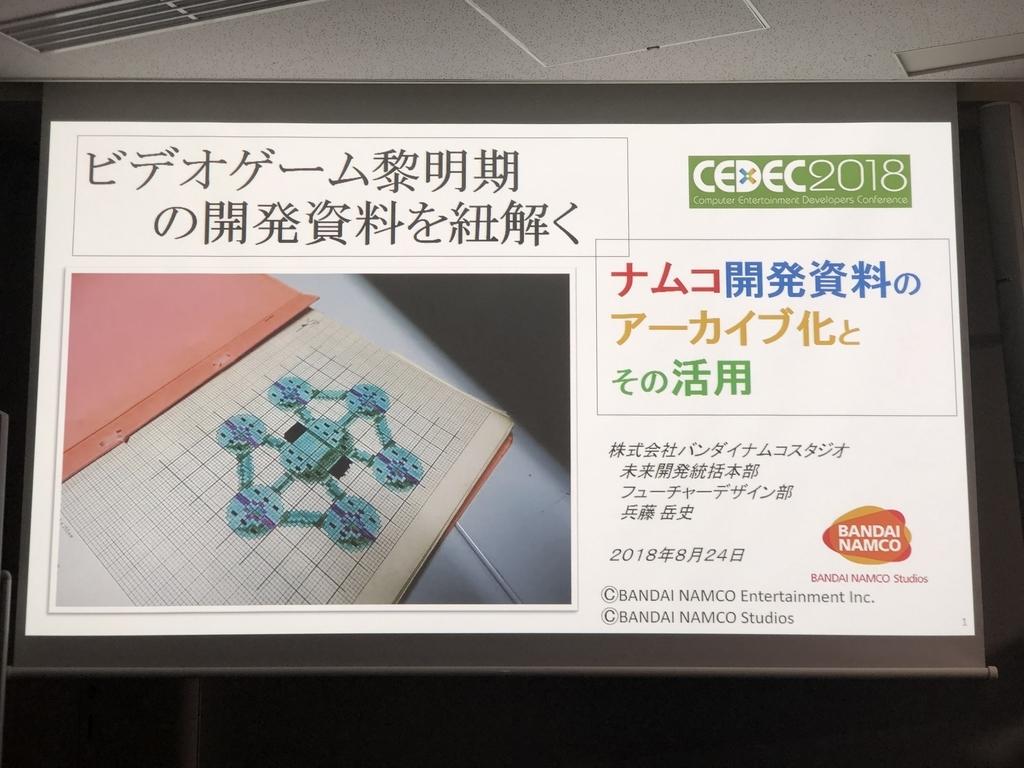 f:id:Imamura:20181123125507j:plain