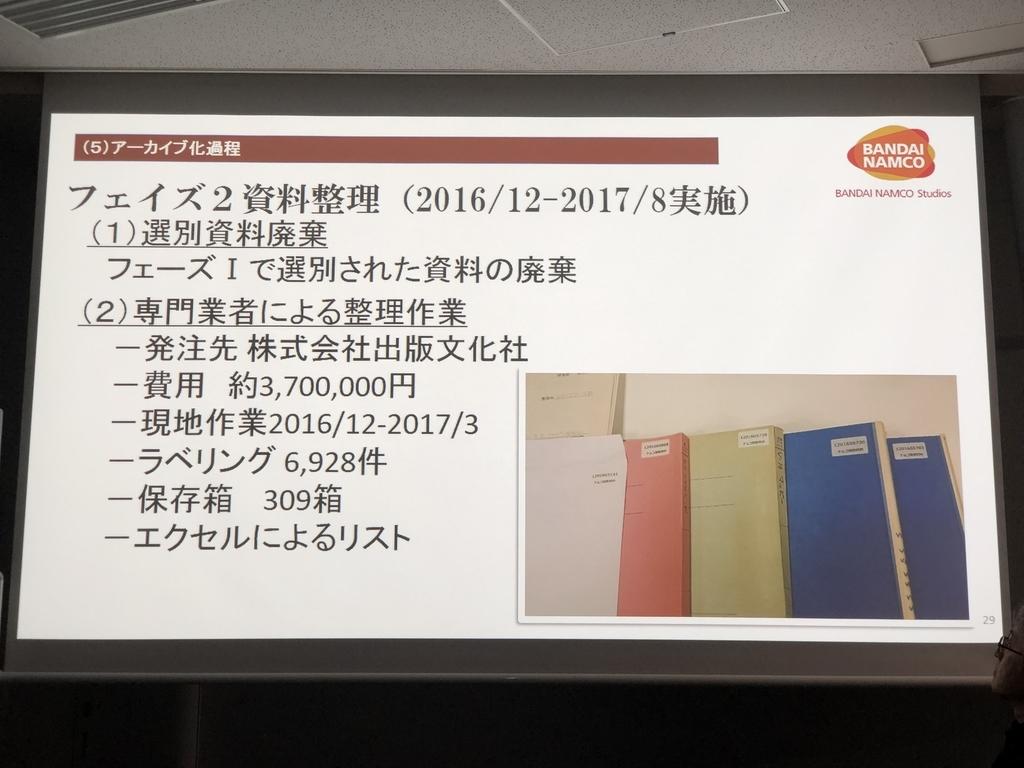 f:id:Imamura:20181123130443j:plain