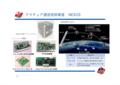2018/12/13革新的衛星技術実証1号機