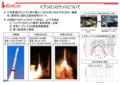 2018/12/13革新的衛星技術実証1号機_イプシロンロケット4号機