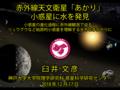 2018/12/17あかり