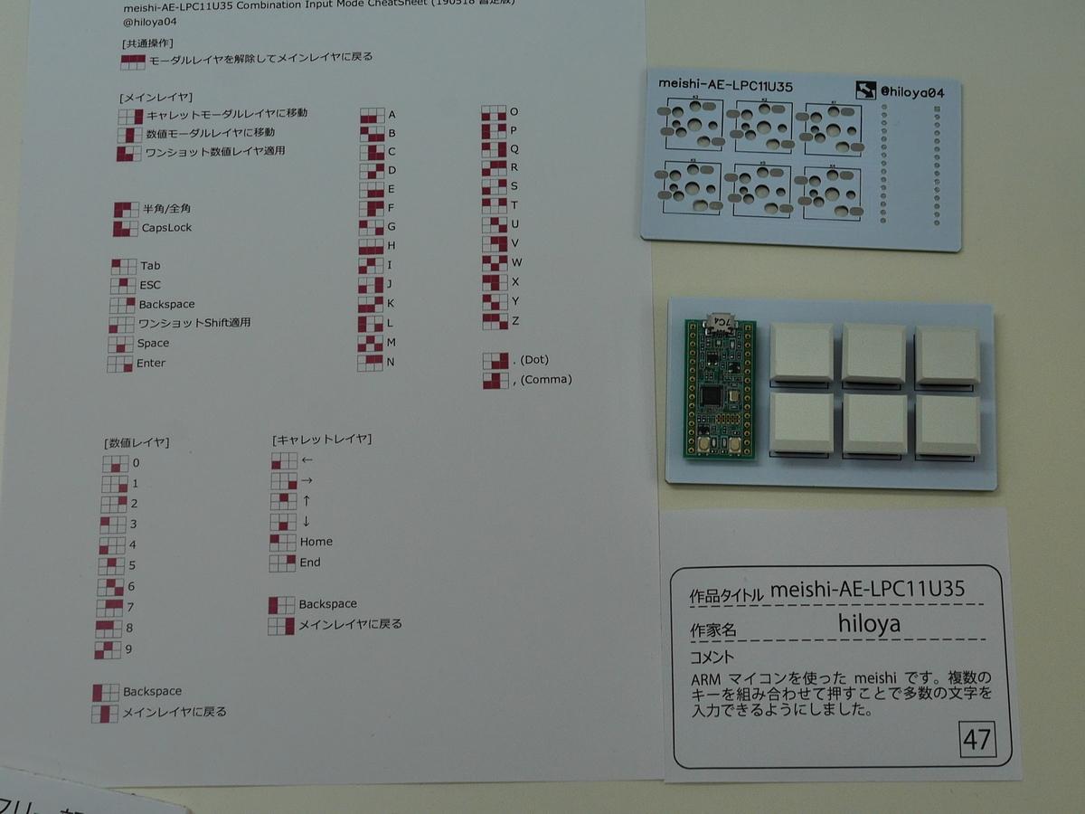f:id:Imamura:20190519144148j:plain:w160