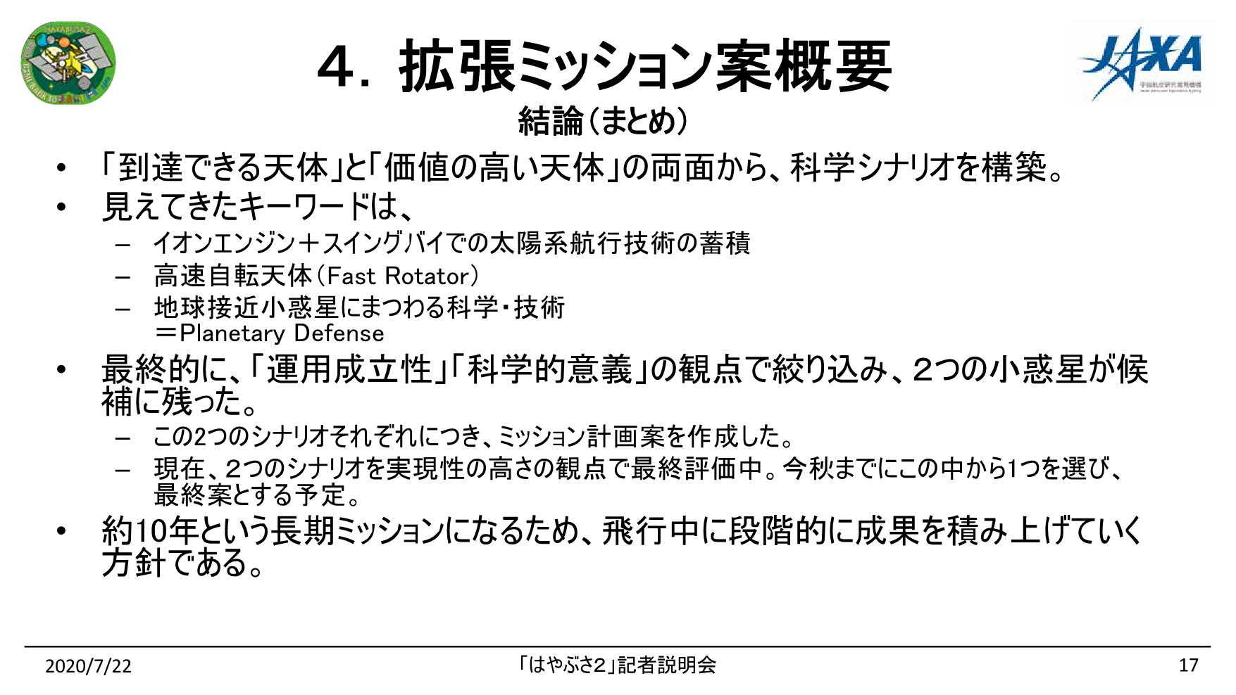 f:id:Imamura:20200722140752p:plain
