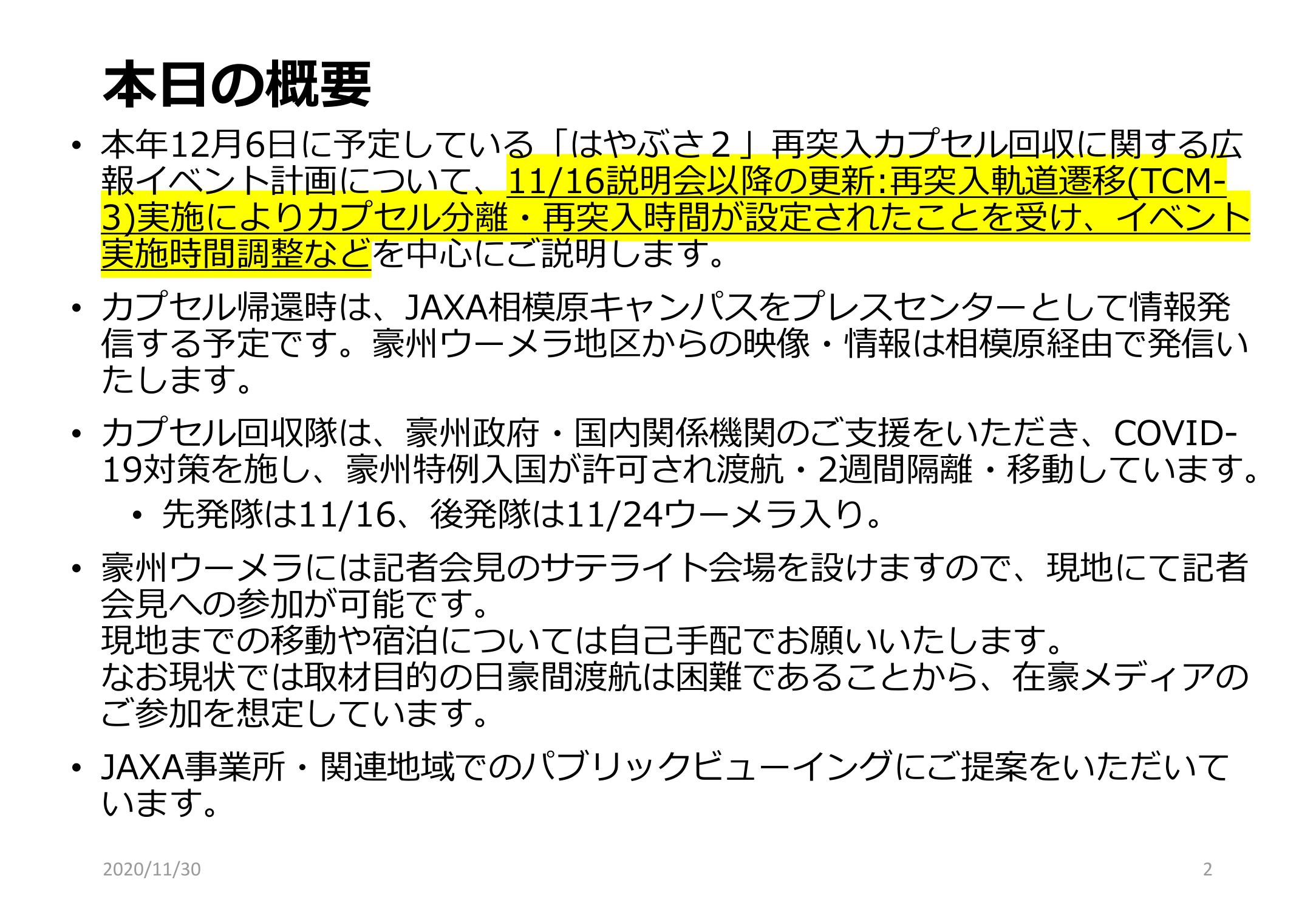 f:id:Imamura:20201130154309p:plain:h250
