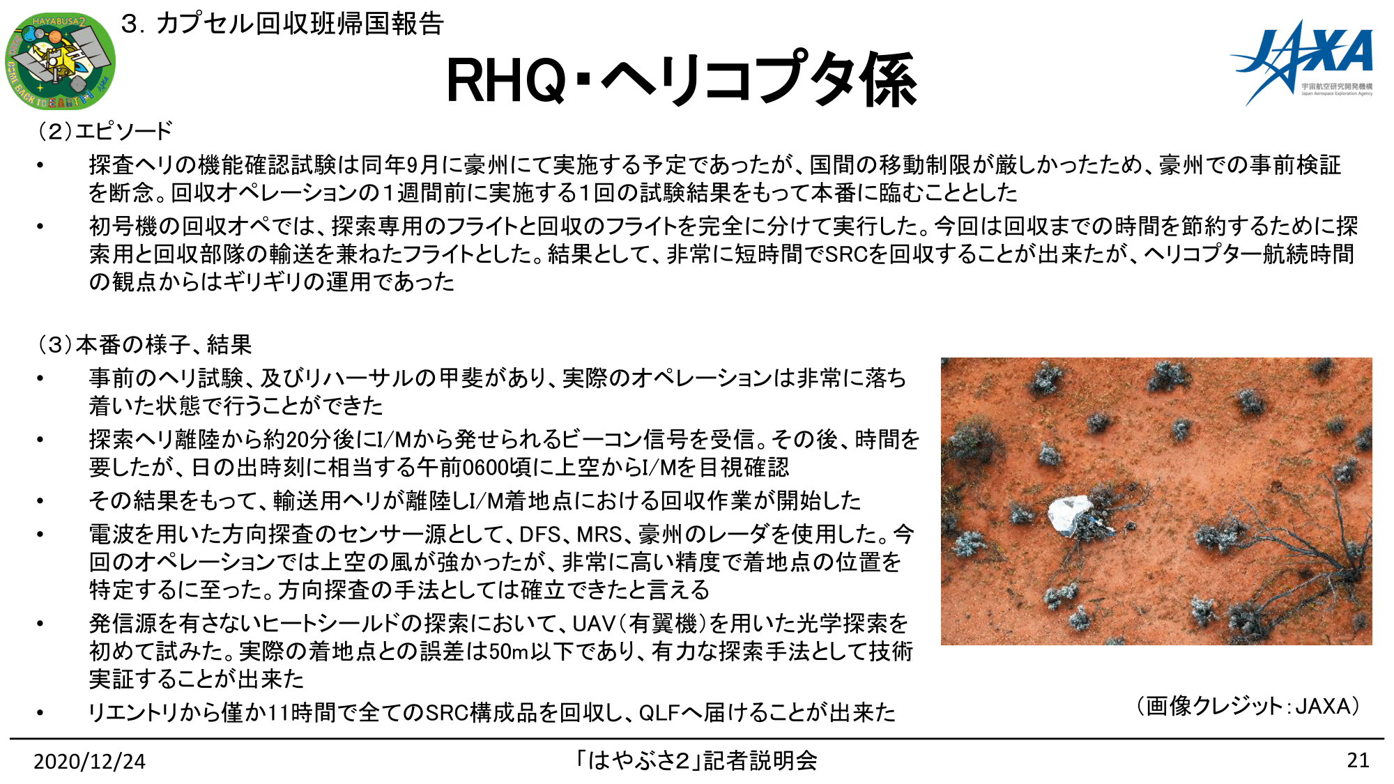 f:id:Imamura:20201224135215p:plain
