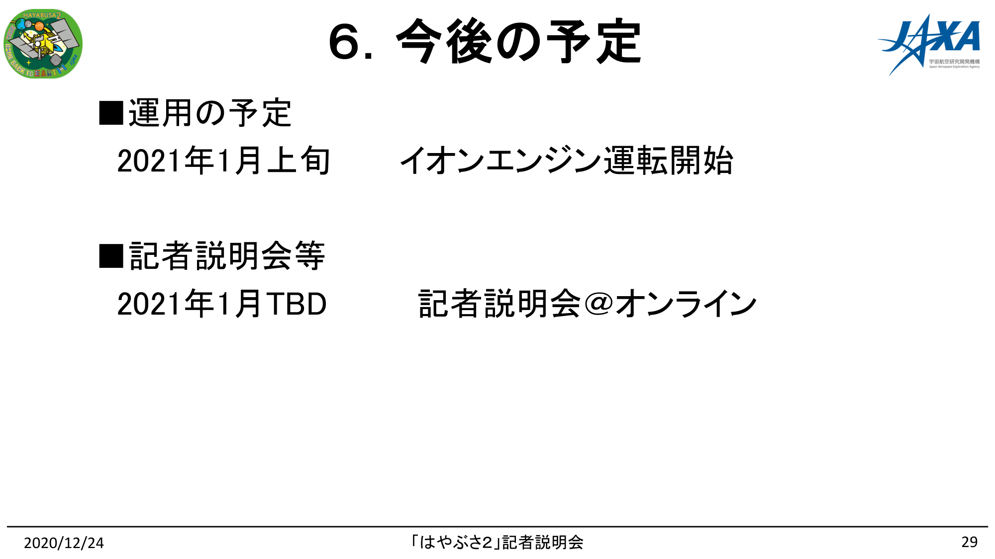 f:id:Imamura:20201224135320p:plain