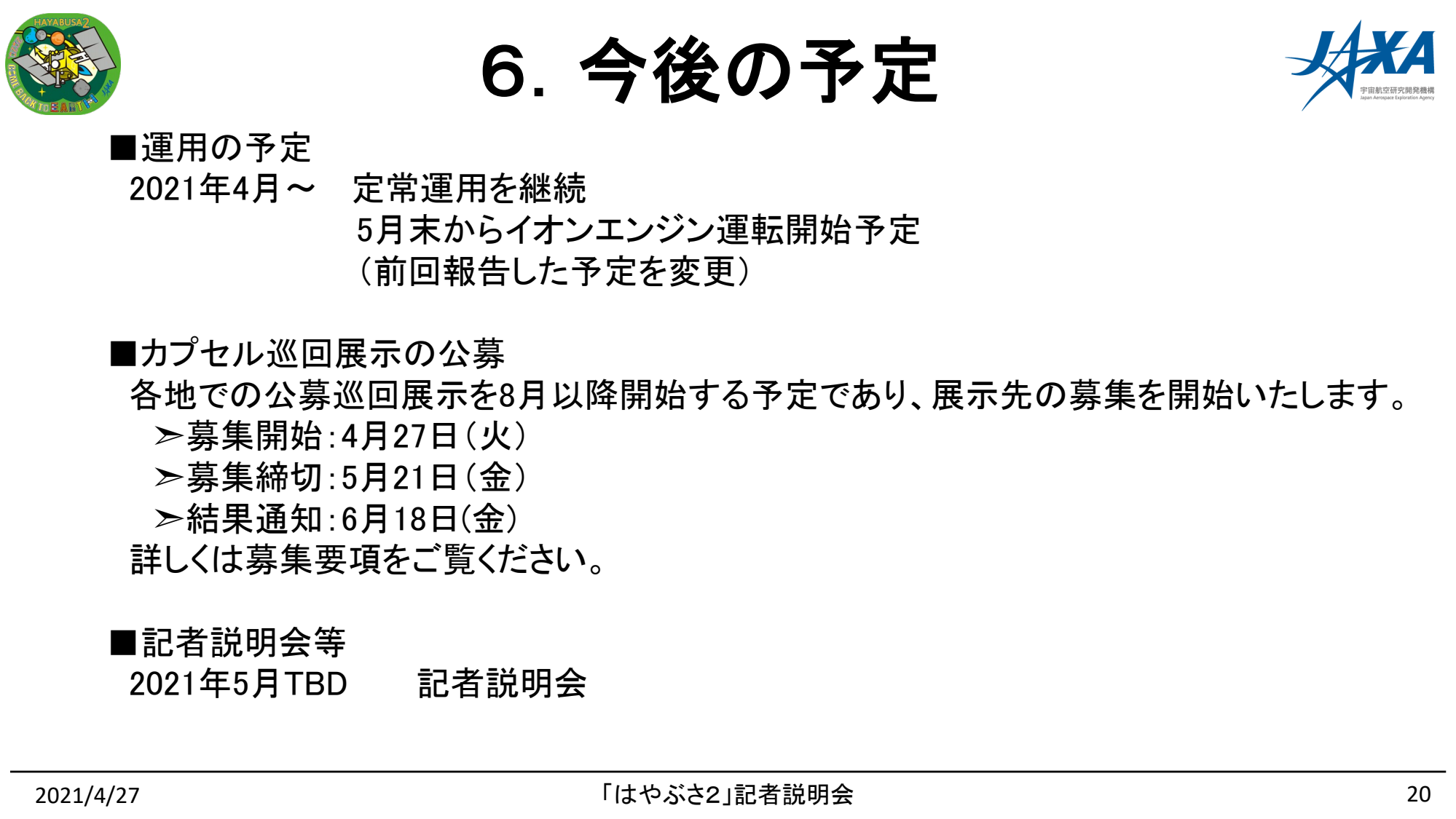 f:id:Imamura:20210427135307p:plain