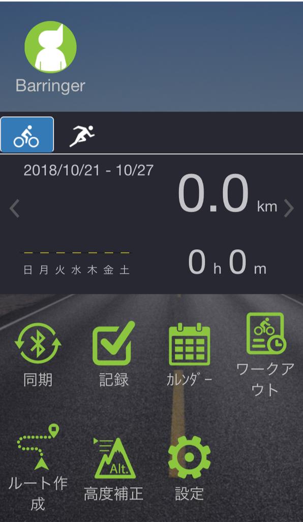 f:id:IndoorCyclist:20181104003752p:plain