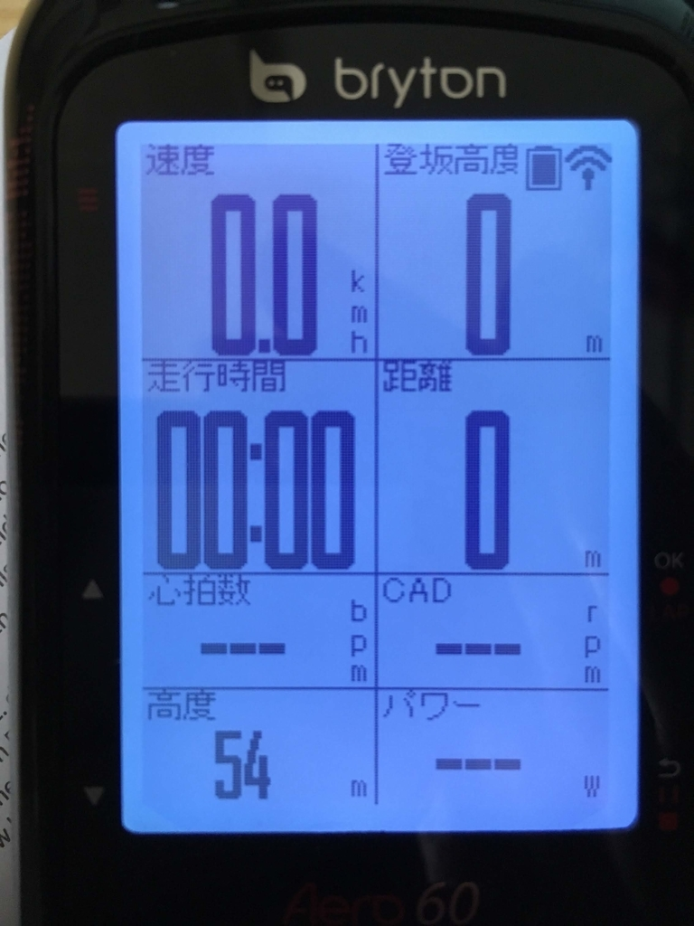 f:id:IndoorCyclist:20181104005241j:plain