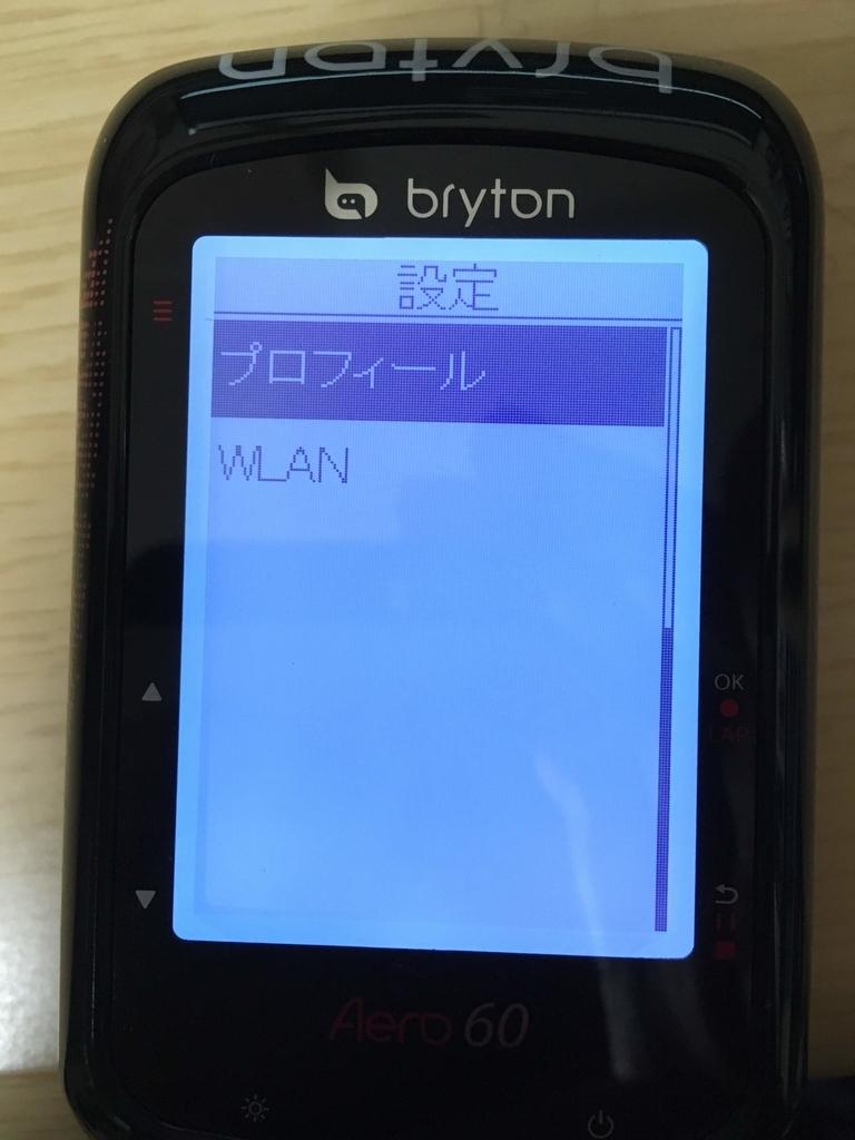 f:id:IndoorCyclist:20181104010310j:plain