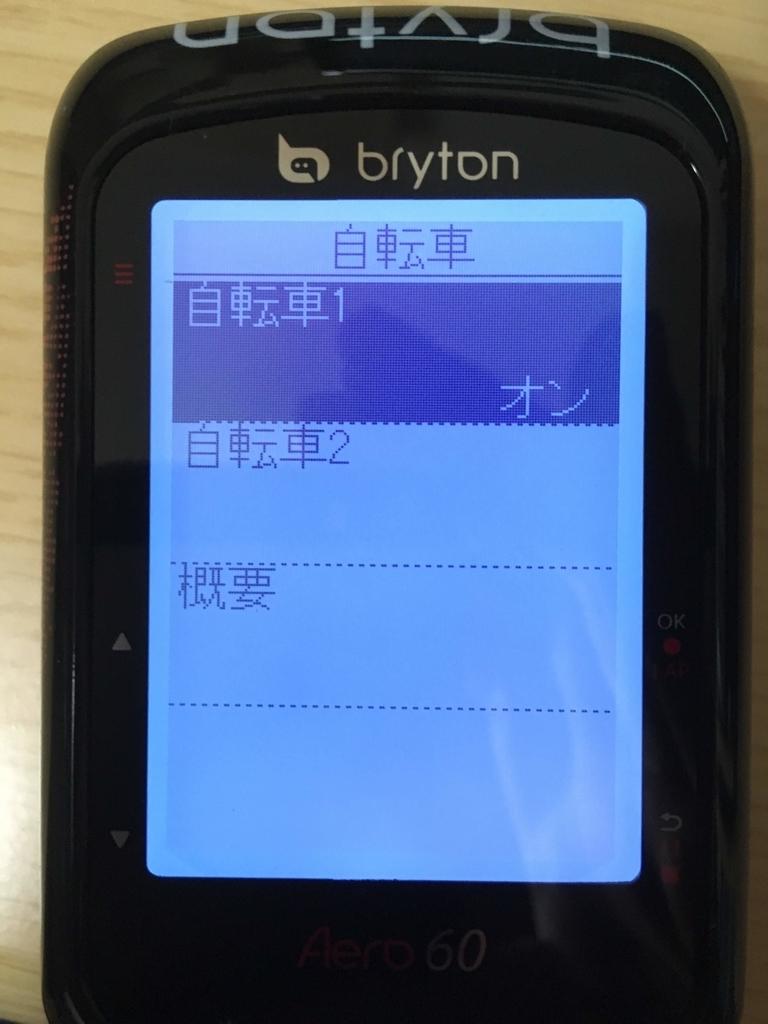f:id:IndoorCyclist:20181104010723j:plain