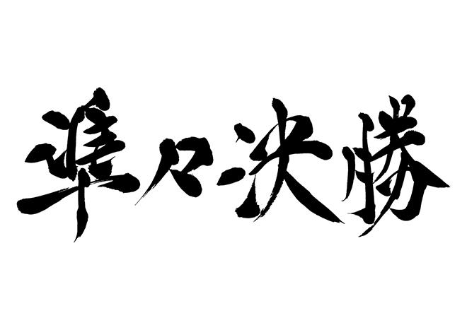 f:id:InomotoTakashi:20180101191713j:plain