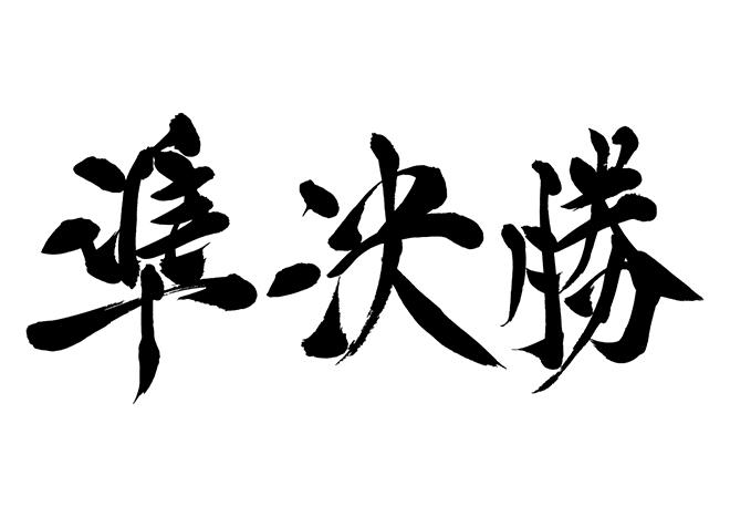 f:id:InomotoTakashi:20180102161054j:plain