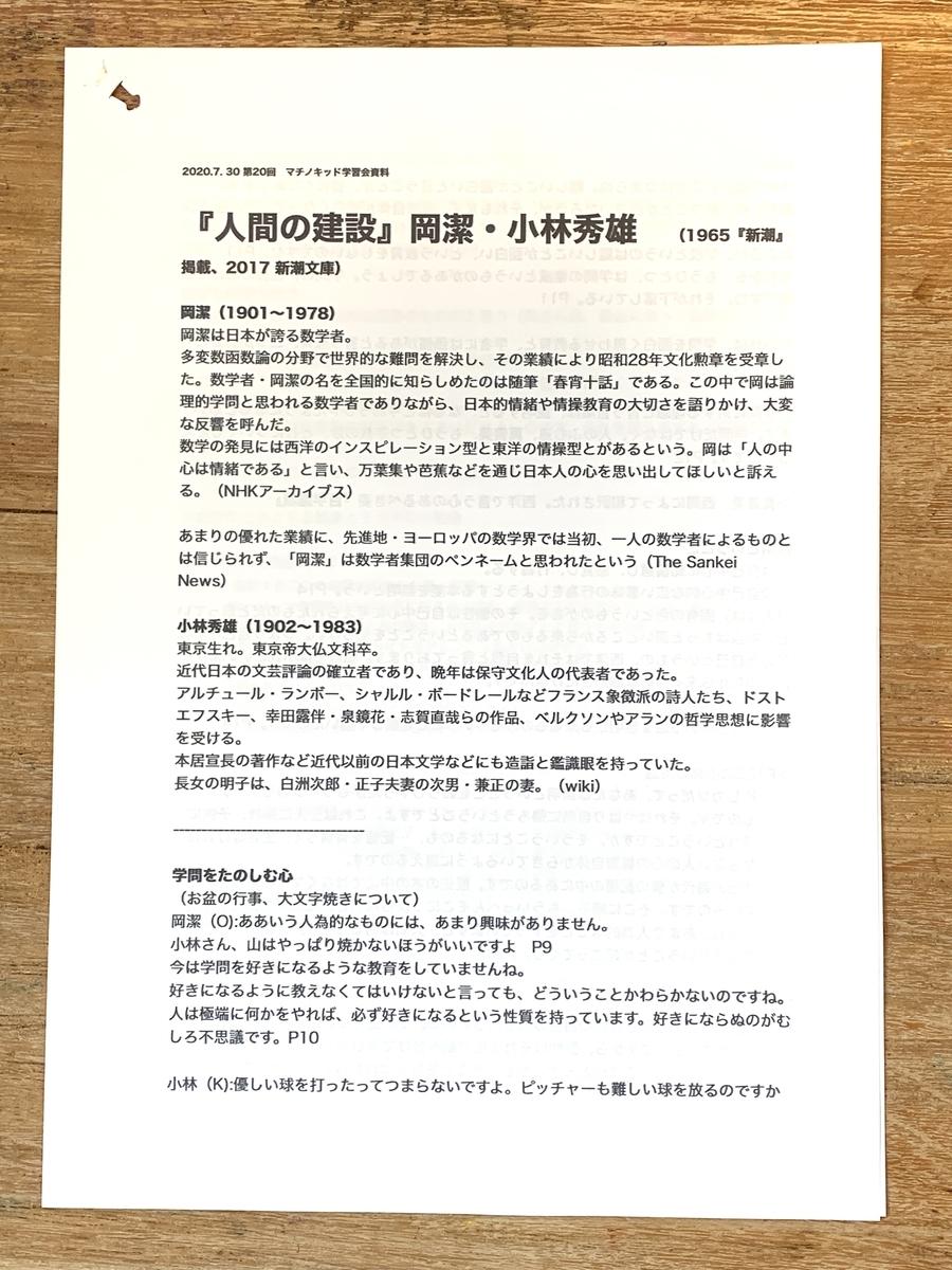 f:id:Inoue3:20200812115228j:plain