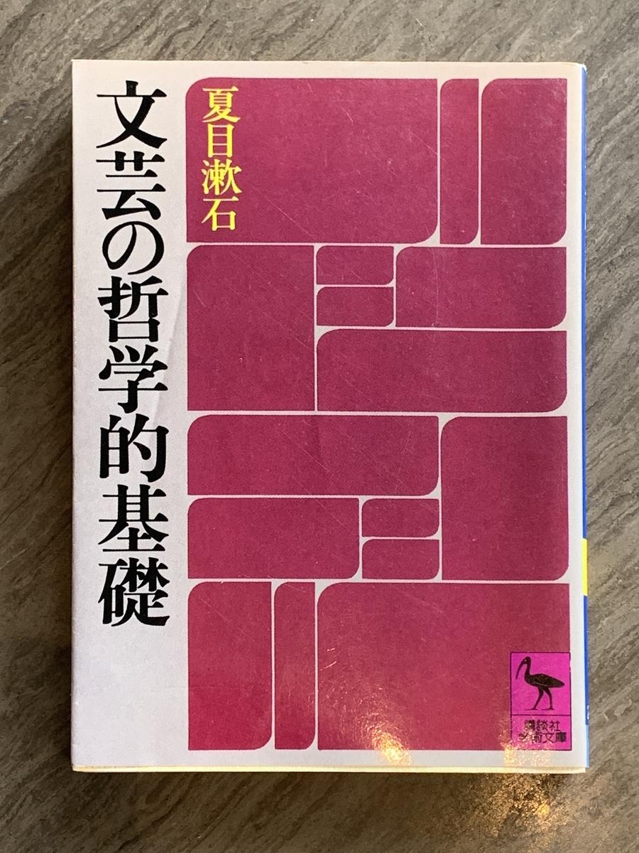 f:id:Inoue3:20200812123526j:plain