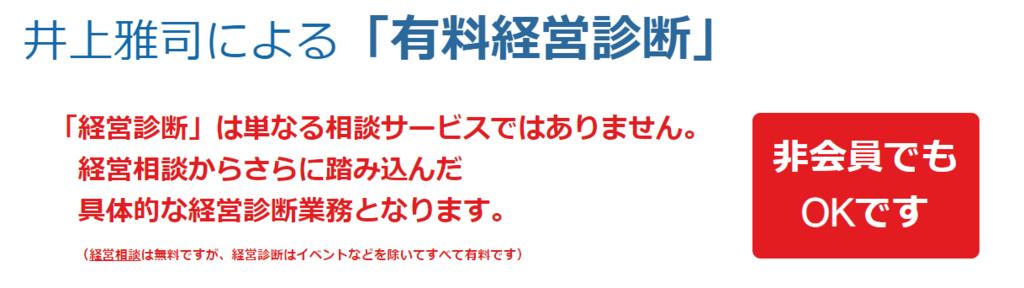f:id:Inouekeiei:20190110123616p:plain