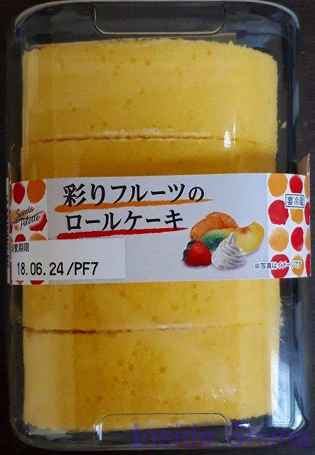 彩りフルーツのロールケーキ