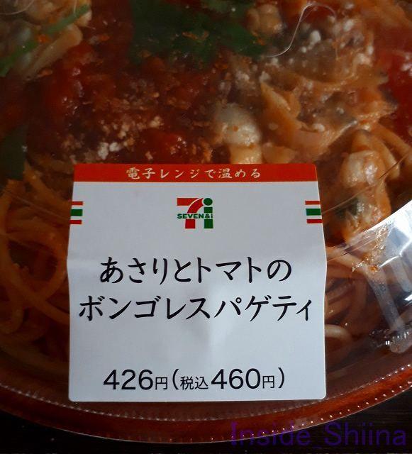 あさりとトマトのボンゴレスパゲッティ