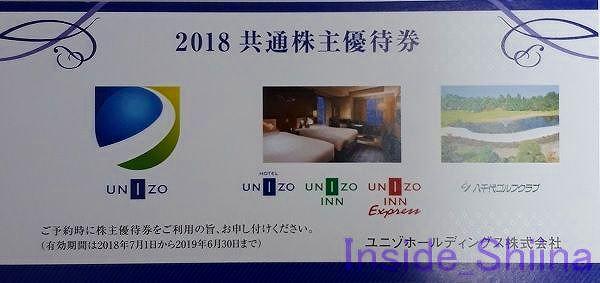 ユニゾホールディングス株主優待券