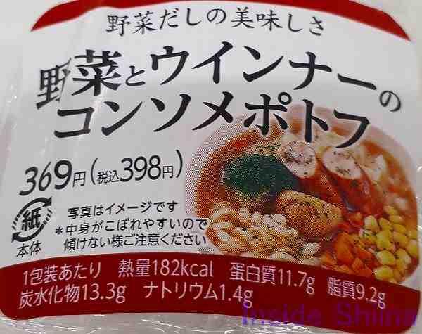 スーパー糖質制限と野菜とウインナーのコンソメポトフ