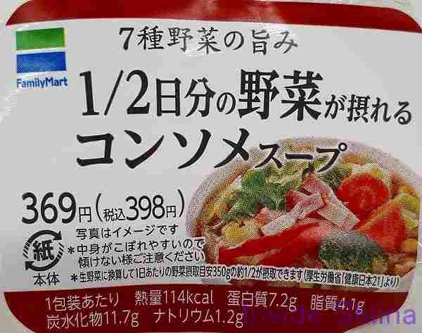 1/2日分の野菜が摂れるコンソメスープ