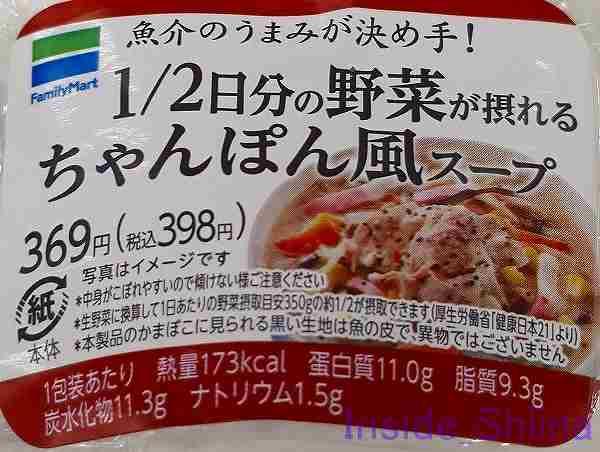 1/2日分の野菜が摂れるちゃんぽん風スープ