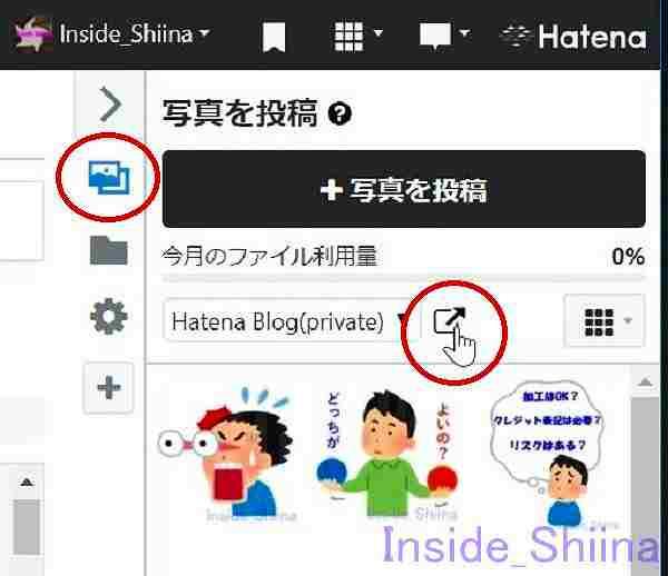 f:id:Inside_Shiina:20180714084345j:plain