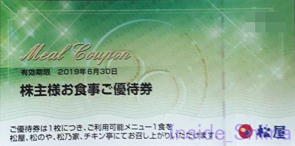 松屋フーズ株主優待券表
