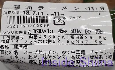 醤油ラーメン