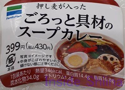 ごろっと具材のスープカレー