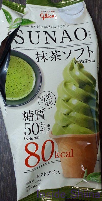 SUNAO抹茶ソフト
