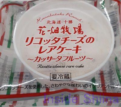 リコッタチーズのレアケーキ