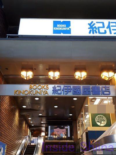紀伊国屋書店新宿本店
