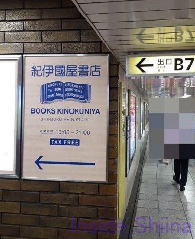 新宿B7出口