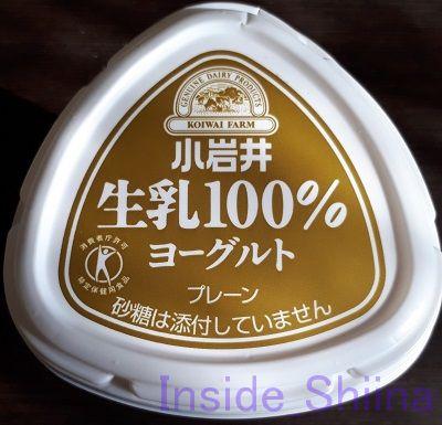 小岩井生乳100%ヨーグルトプレーン
