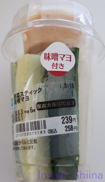野菜スティック味噌マヨ