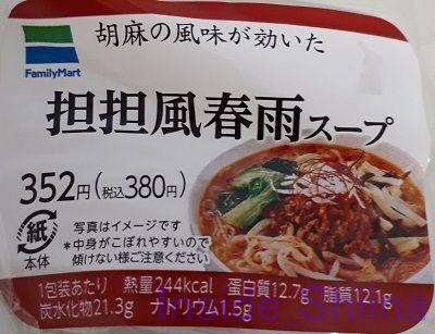 坦坦風春雨スープ