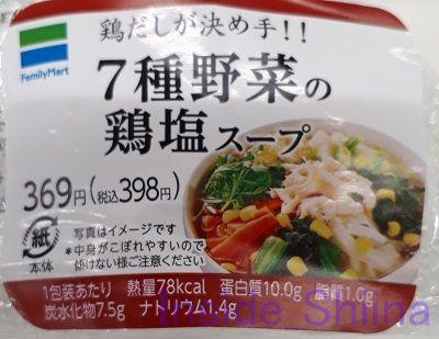7種野菜の鶏塩スープ