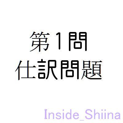 日商簿記3級仕訳問題