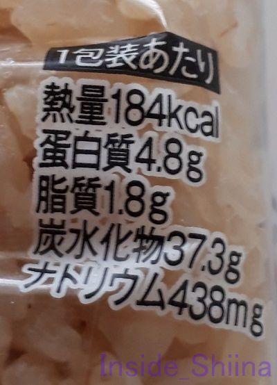 はらこめし(鮭いくら)