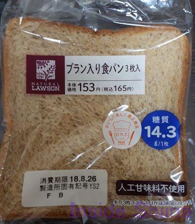 ブラン入り食パン3枚入