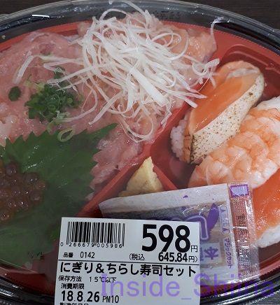 にぎり&ちらし寿司セット