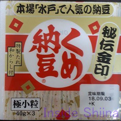 くめ納豆1パック