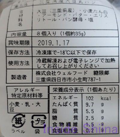 糖限郷三重県産大豆丸パン栄養成分