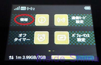 WiMAX2のW05端末ログオン画面