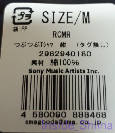 RCMRつぶつぶTシャツ諸元